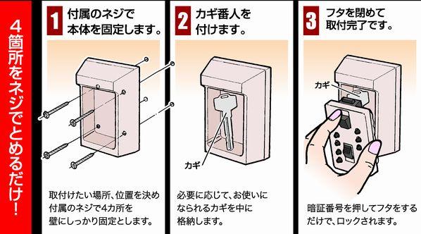 カギ番人 ボタン式壁取付型