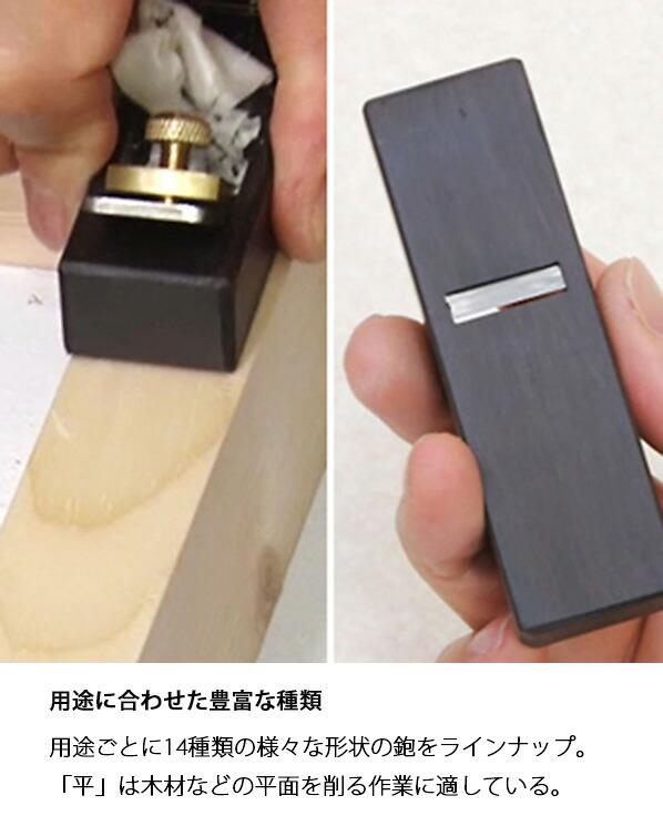 角利産業 細工用黒檀豆鉋 平 (No1)