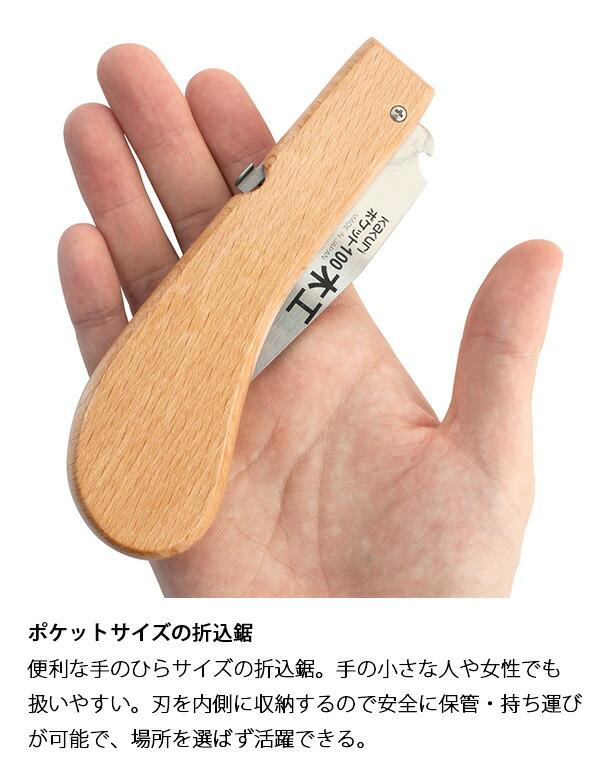角利産業 角利 ポケット100 細工鋸 (11009)