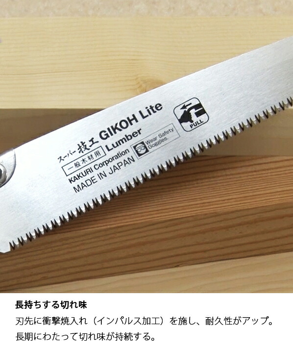 角利産業 KAKURIスーパー技工替刃式片刃鋸竹用210mm サイズ:全長350mm、刃長210mm、刃厚0.6mm 41142