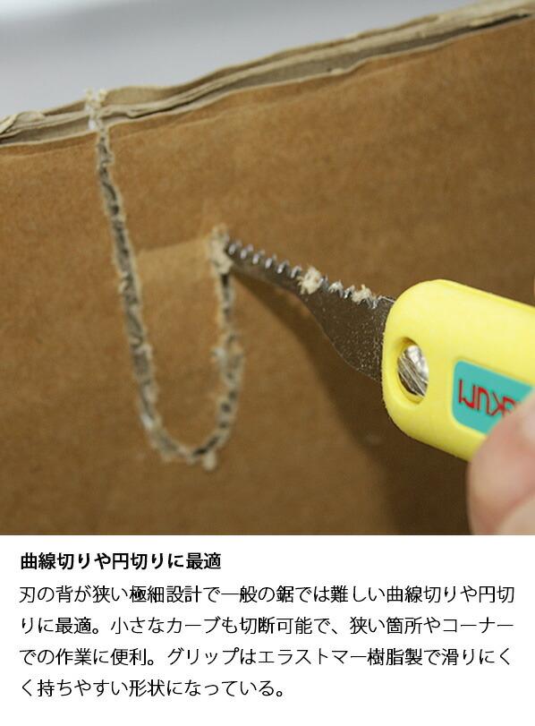 角利産業 角利替刃式引廻鋸 サイズ:全長/235mm、刃渡り/100mm 41322
