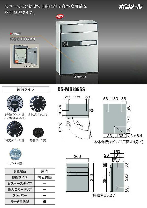 ナスタ 集合郵便受箱 ポスト 前入前出 静音大型ダイヤル錠 (KS-MB805SS-L)