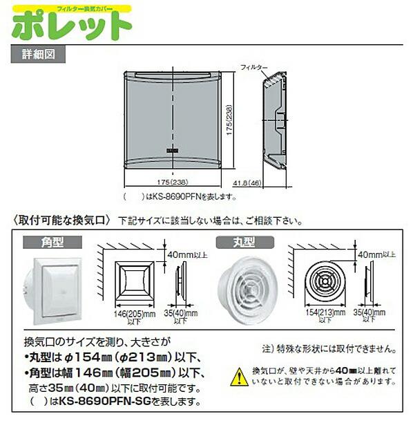 ナスタ フィルター換気カバー(断熱材無し) ポレット シルバーグレー Lサイズ (KS-8690PFN-SG)