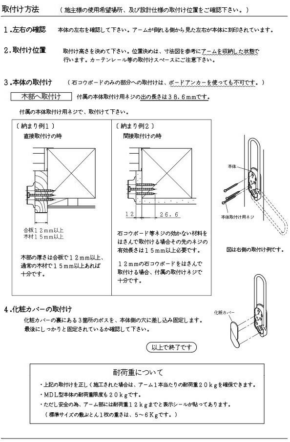 川口技研 室内用ホスクリーン窓枠付 ホワイト (MDL-W) 1セット