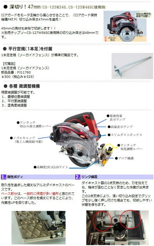 MAX 充電式防じん丸のこ (PJ-CS51DP)
