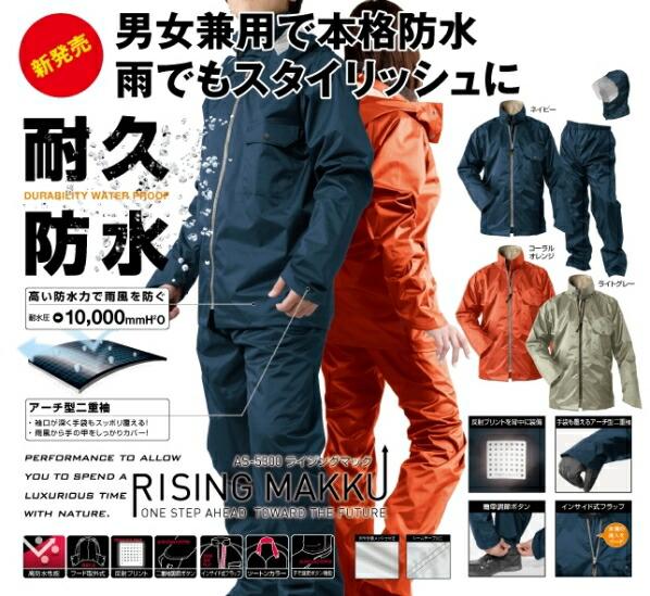 マック レインウェア(雨合羽) ライジングマック(RisingMakku)