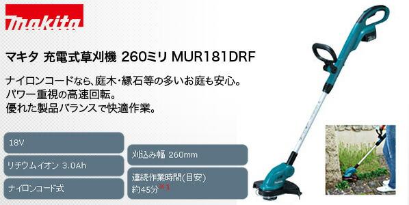 マキタ 充電式草刈機 (バッテリー&充電器付き) 260ミリ (MUR181DRF)