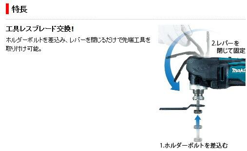 マキタ 充電式マルチツール ※本体のみ/バッテリ・ 充電器別売 (TM51DZ)
