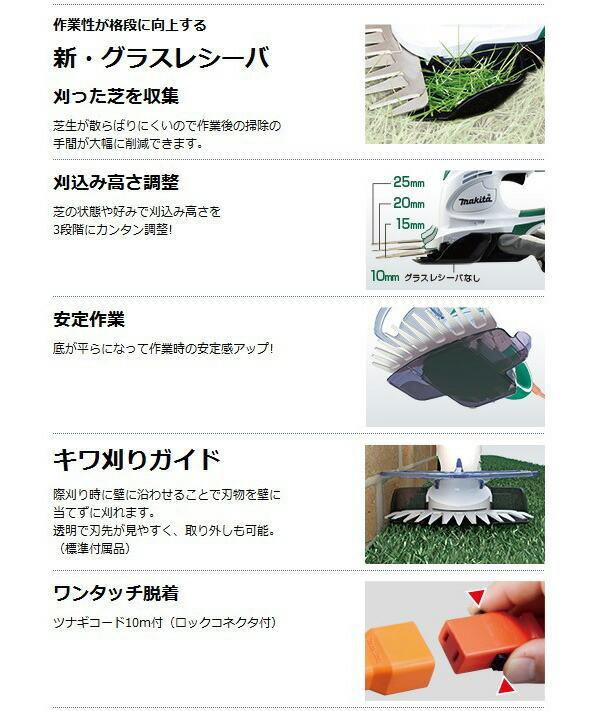 マキタ 芝生バリカン (MUM1100)