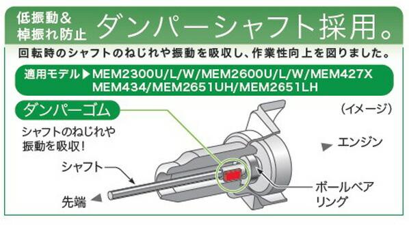 マキタ エンジン刈払機(草刈機)Uハンドルタイプ (MEM2600U)