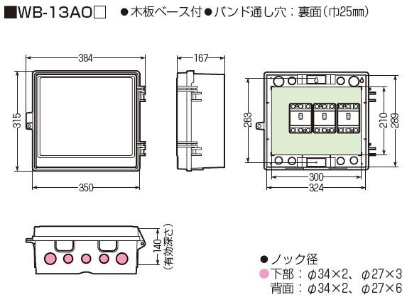 ウオルボックスR (プラスチック製防雨スイッチボックス) 透明蓋〈屋根無〉