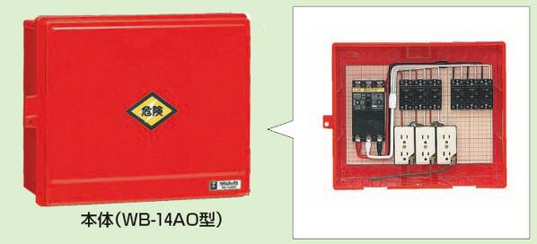 屋外電力用仮設ボックス (漏電しゃ断器・分岐ブレーカ・コンセント内蔵)