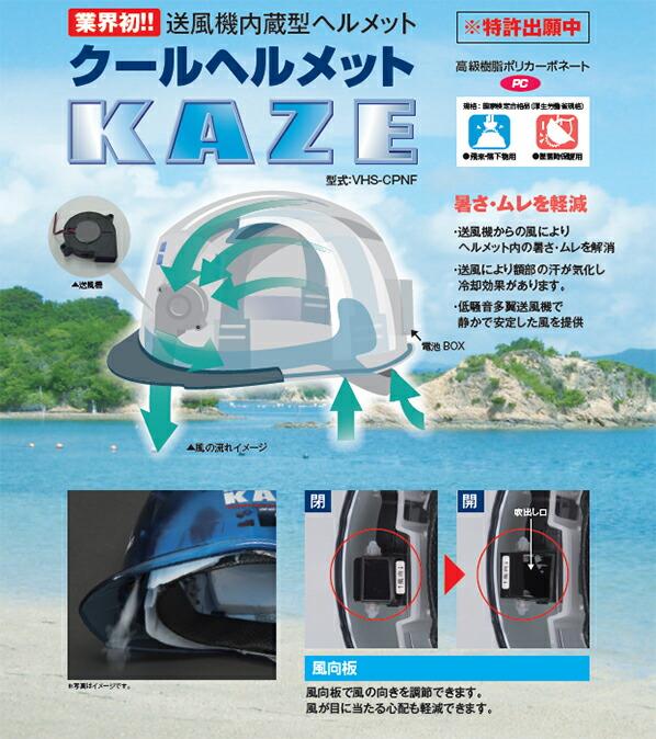 クールヘルメットKAZE