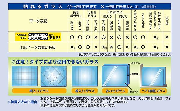 明和グラビア 窓飾りシート(スモーク) ブラック (GP-9291)