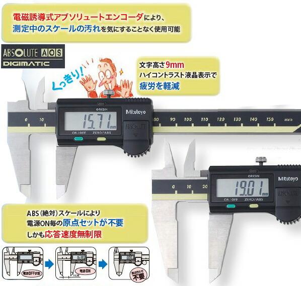 ミツトヨ ABSデジマチックキャリパ デジタルノギス (CD-15AX 500-151-30)