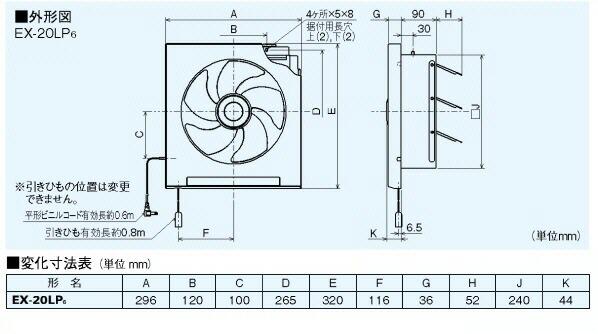 20cm一般住宅用換気扇(居間・ 台所用)