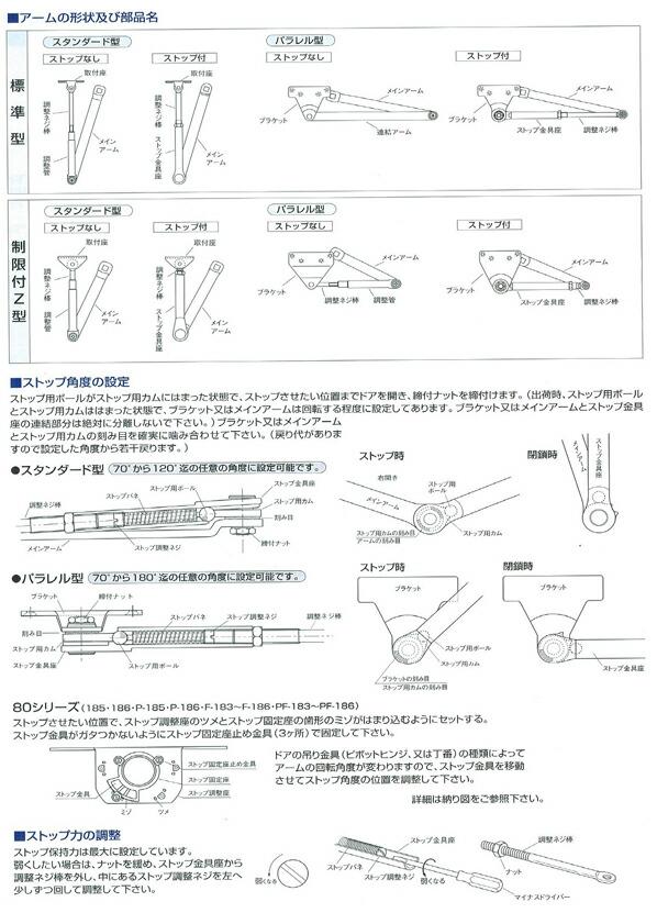 ドアクローザー スタンダード ストップ無 N-01