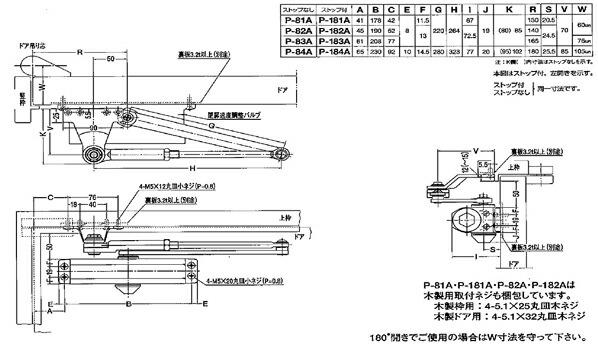 ドアクローザー パラレル ストップ付 N-01  段付ブラケット
