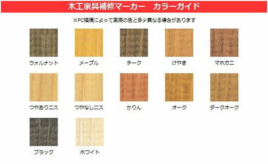 ニッペホーム 木工家具補修マーカー メープル 8g (W-2)