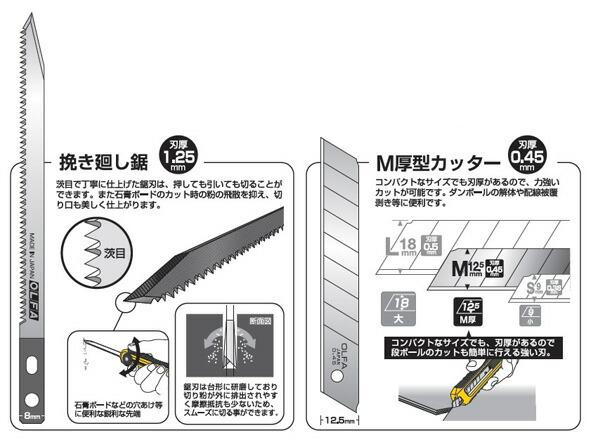 オルファ カッター引き廻し鋸 替刃 (XB217)
