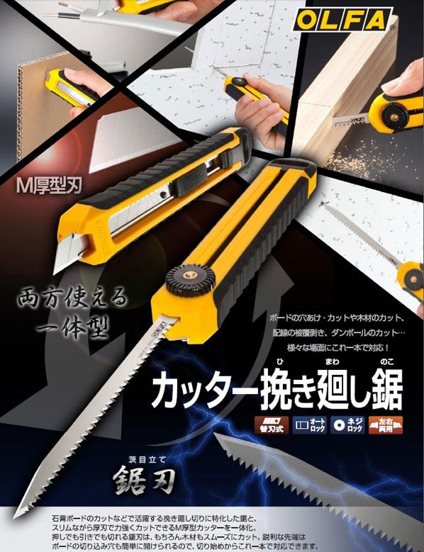 オルファ カッター引き廻し鋸 (217B)