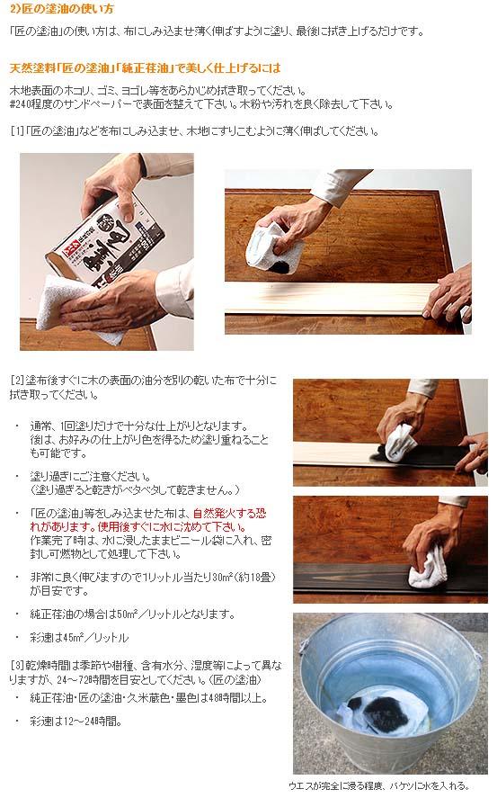 匠の塗油/からだにやさしい木部用自然塗料