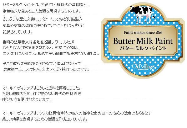 バターミルクペイント