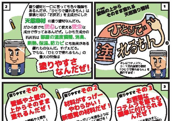 オンザウォール 魔法の鏝だもん(左官コテ) 剣210 (700-000003)