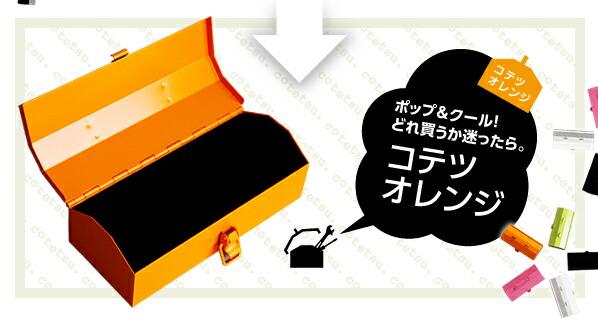 ポップ&クールな工具箱 コテツオレンジ