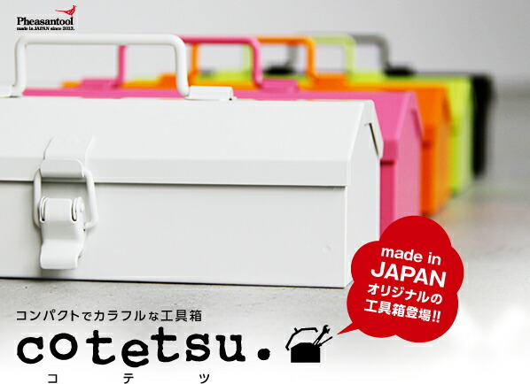 オリジナル工具箱cotetsu(コテツ)