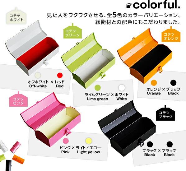 ワクワクさせる全5色のカラーバリエーション。