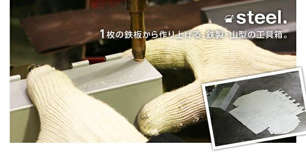 1枚の鉄板から作り上げる、鉄製の工具箱