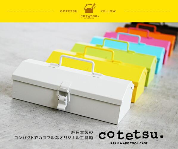 オリジナル工具箱cotetsu(コテツ)イエロー