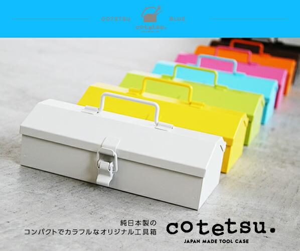 オリジナル工具箱cotetsu(コテツ)ブルー