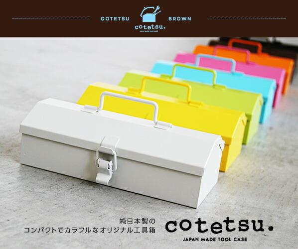 オリジナル工具箱cotetsu(コテツ)ブラウン