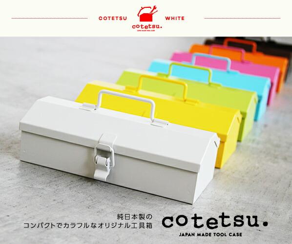 オリジナル工具箱cotetsu(コテツ)ホワイト