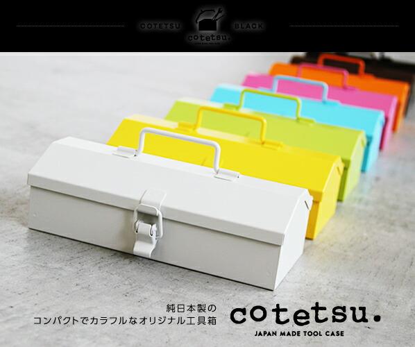 オリジナル工具箱cotetsu(コテツ)ブラック