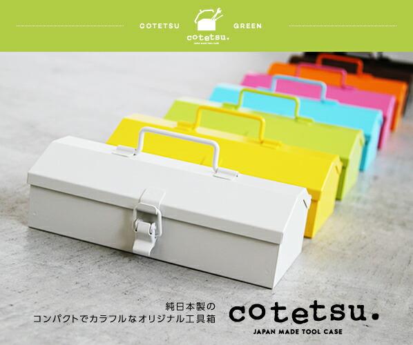 オリジナル工具箱cotetsu(コテツ)グリーン