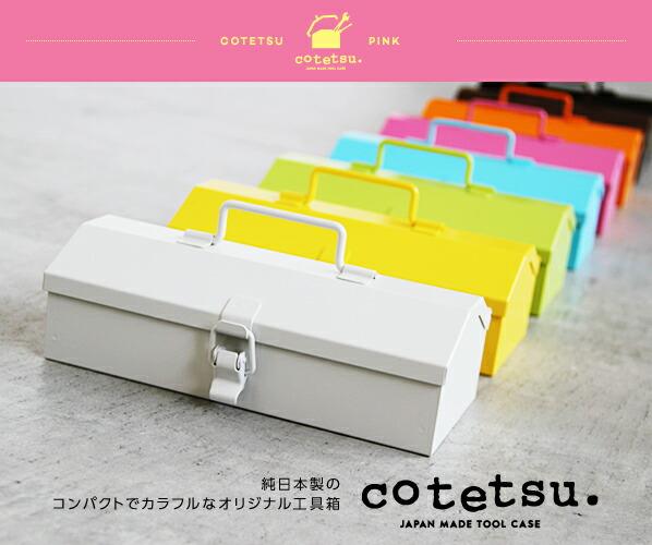 オリジナル工具箱cotetsu(コテツ)ピンク