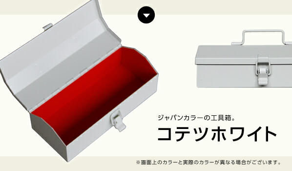 ジャパンカラーの工具箱コテツホワイト