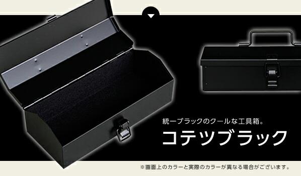 統一ブラックのクールな工具箱コテツブラック