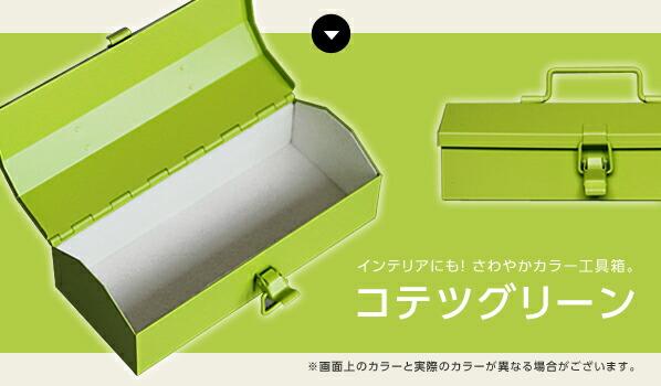さわやかカラーの工具箱 コテツグリーン