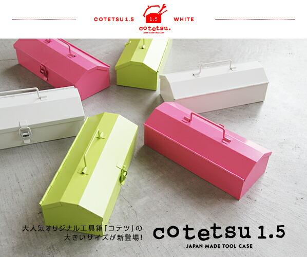 オリジナル工具箱cotetsu 1.5(コテツ イッテンゴ)ホワイト