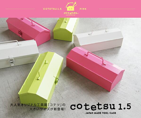 オリジナル工具箱cotetsu 1.5(コテツ イッテンゴ)ピンク