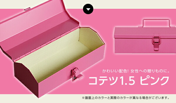 かわいい配色!女性への贈り物に。工具箱コテツ1.5 ピンク