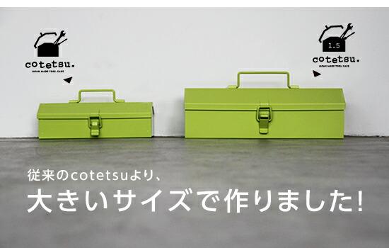 �]����cotetsu���A�傫���T�C�Y�ō��܂����I