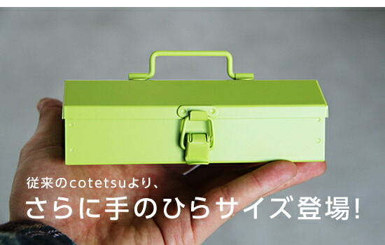 従来のcotetsuより、さらに手のひらサイズ登場