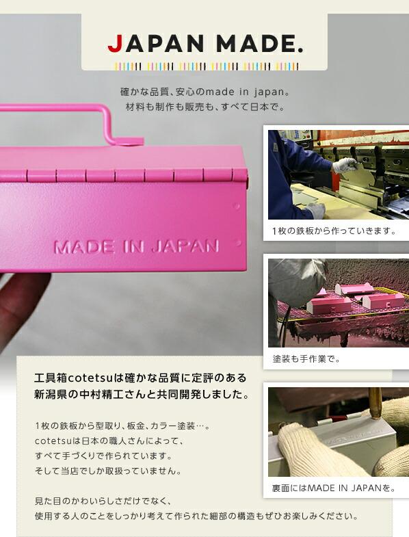 確かな品質のmade in japan。