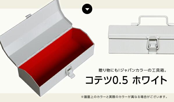 贈り物にも!ジャパンカラー。工具箱コテツ0.5 ホワイト