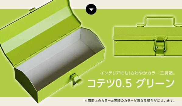 インテリアにも!さわやかカラー。工具箱コテツ0.5 グリーン